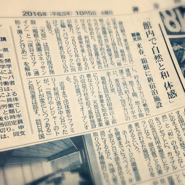 神奈川新聞に掲載していただきました。