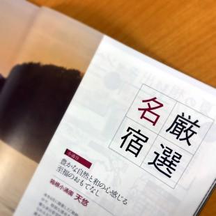 20170616_ミスモ箱根_中面
