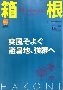 20170616_ミスモ箱根_表紙