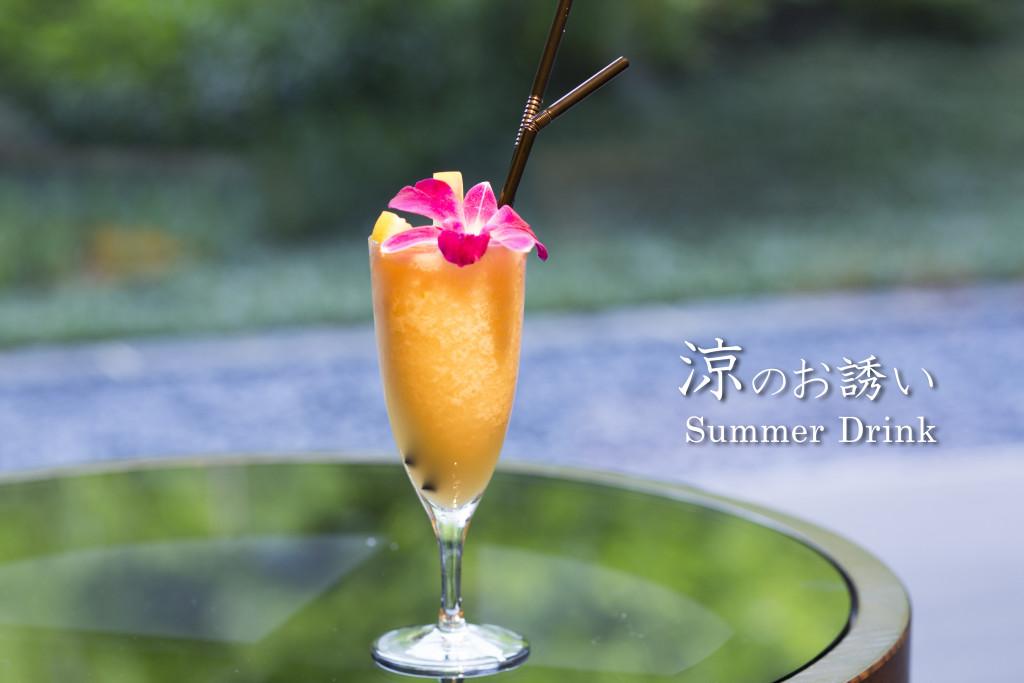 summer_drink_textJP
