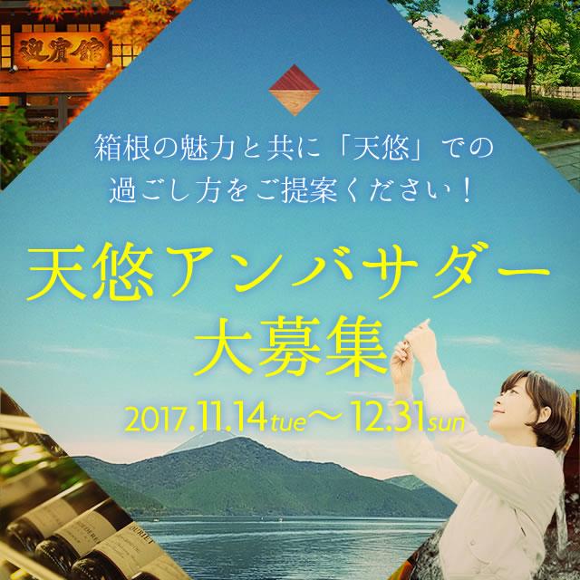 """""""天悠アンバサダー""""大募集!"""
