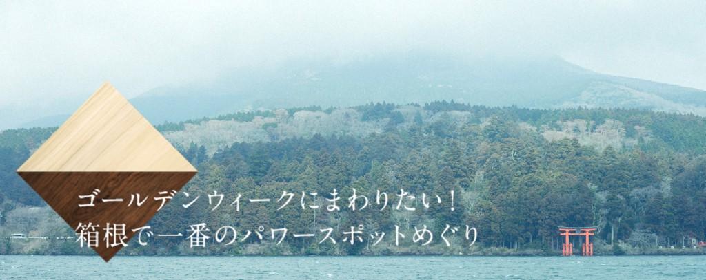 [GWにオススメ]箱根で一番のパワースポットめぐり