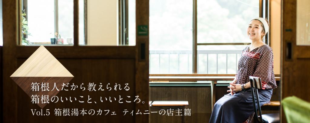 箱根人が語る箱根の魅力 Vol.5