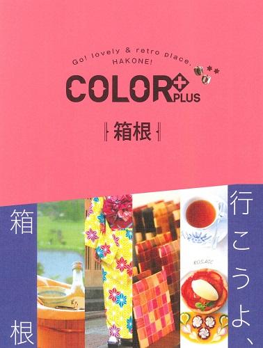 表紙)昭文社「COLOR+箱根」