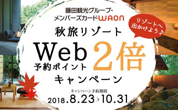 Web予約ポイント2倍キャンペーン|藤田観光グループ・メンバーズカードWAON_2018秋
