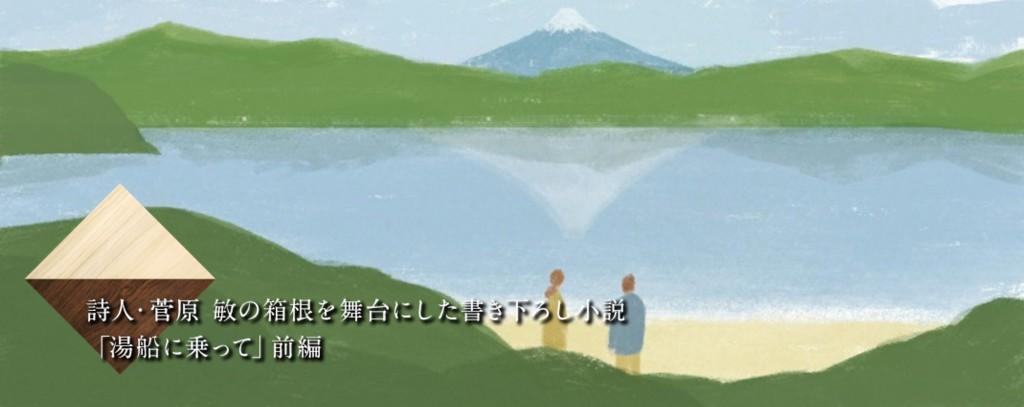 箱根を舞台にした書き下ろし小説・前編