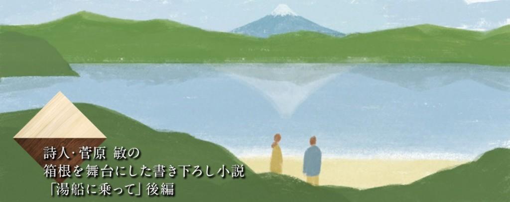 詩人・菅原敏の箱根を舞台にした書き下ろし小説「湯船に乗って」後編