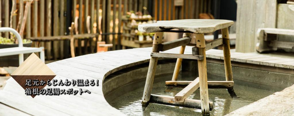 足元からじんわり温まる!箱根の足湯スポットへ