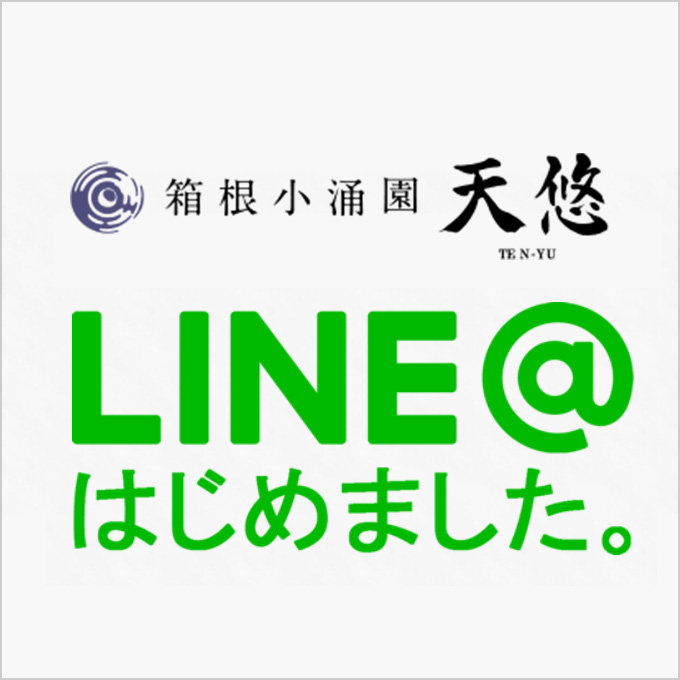 LINEに箱根小涌園 天悠 公式アカウントが登場