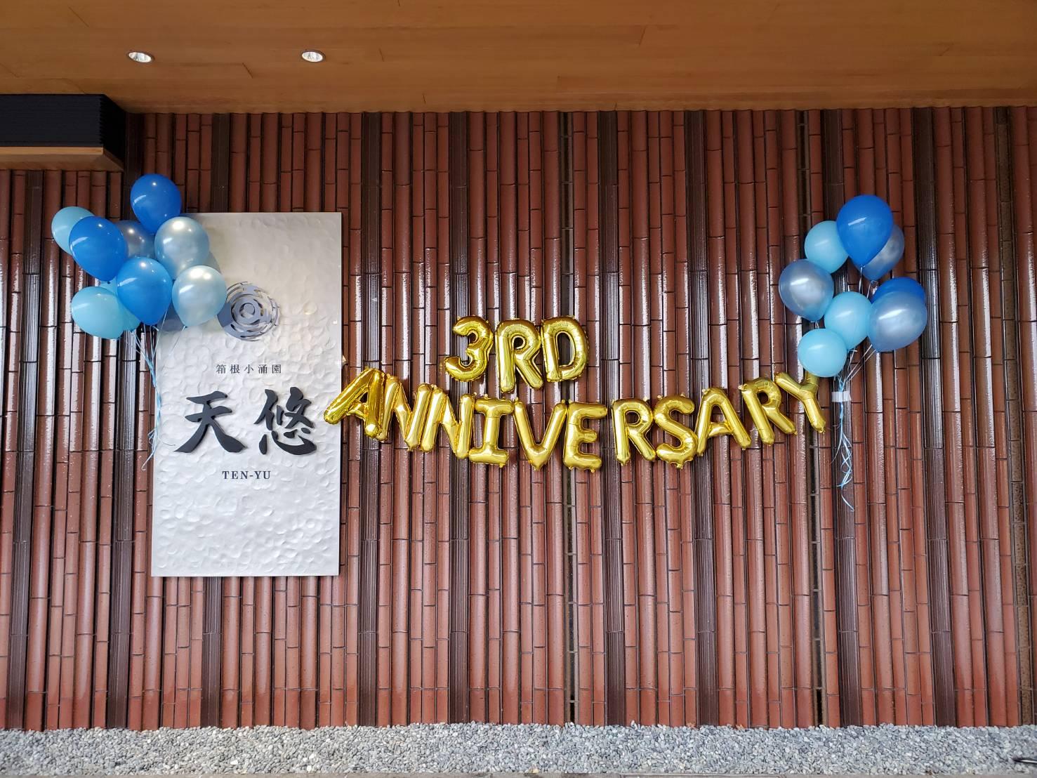 2020年4月20日 開業3周年を迎えました。