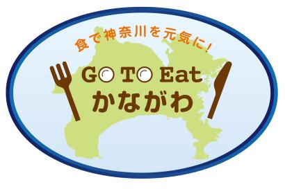 kanagawa_GoToEat_logo_FIX_Frame_201009