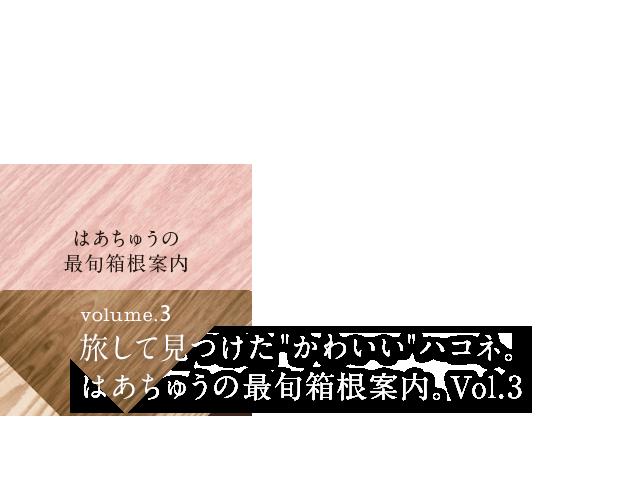 """旅して見つけた""""かわいい""""ハコネ。 はあちゅうの最旬箱根案内。vol.3"""