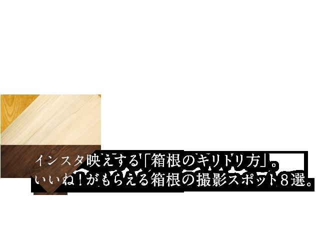 インスタに映える「箱根のキリトリ方」教えます。いいね!がもらえる箱根の撮影スポット8選。