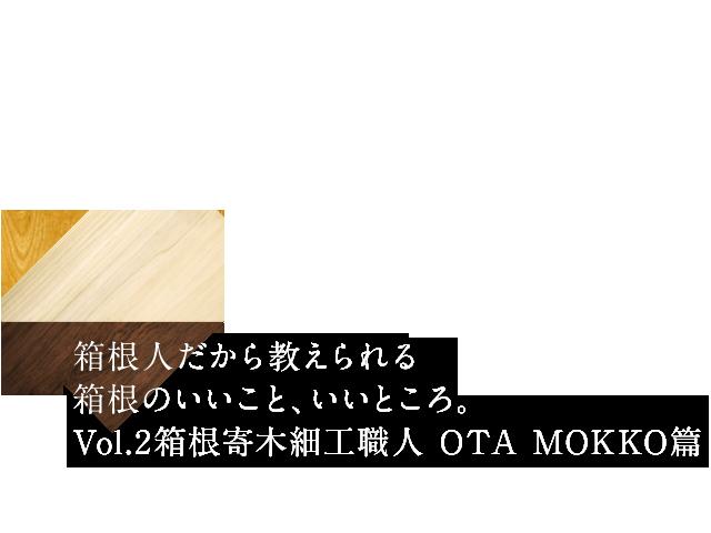 箱根人だから教えられる箱根のいいこと、いいところ。vol.2 OTA MOKKO