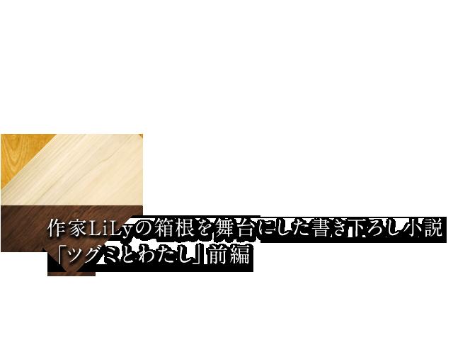 作家LiLyの箱根を舞台にした書き下ろし小説「ツグミとわたし」前編