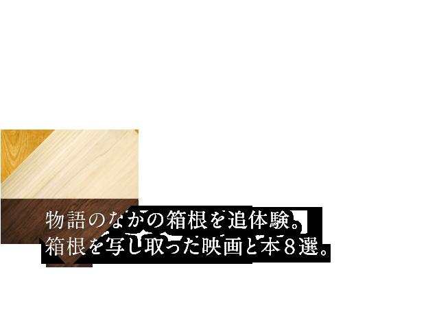 物語のなかの箱根を追体験。箱根を写し取った映画と本8選。