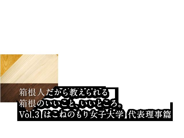 箱根人だから教えられる箱根のいいこと、いいところ。vol.3 はこねのもり女子大学