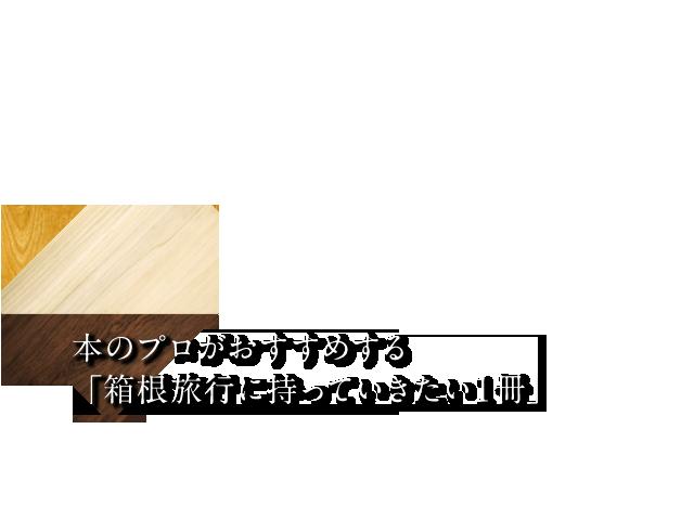 本のプロがおすすめする「箱根旅行に持って行きたい1冊」