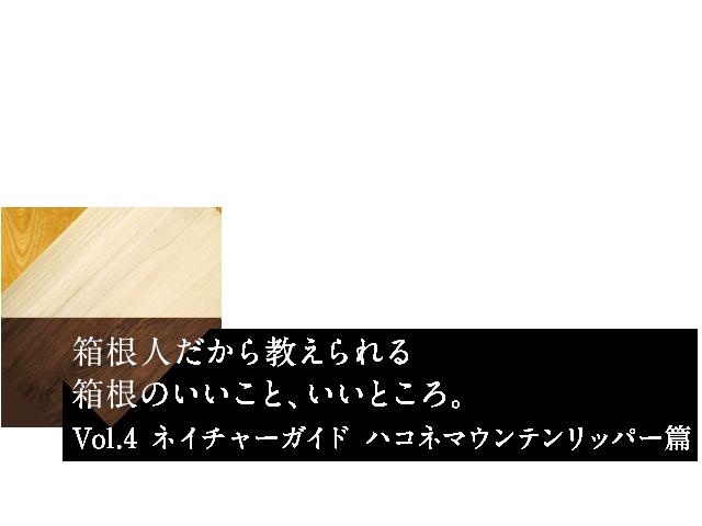 箱根人だから教えられる箱根のいいこと、いいところ。Vol.4 ネイチャーガイド ハコネマウンテンリッパー篇