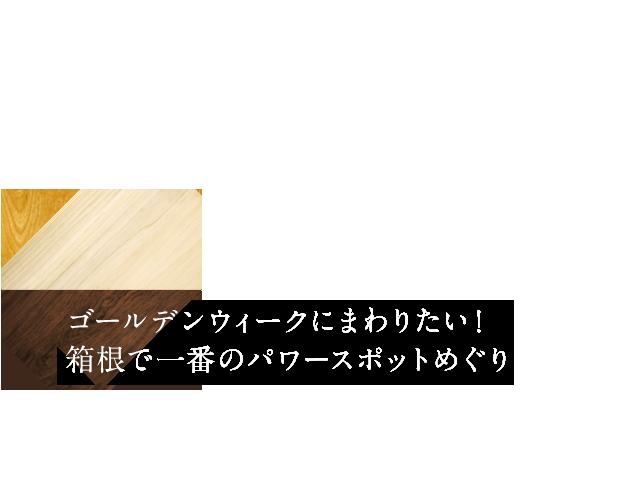 ゴールデンウィークにまわりたい!箱根で一番のパワースポットめぐり