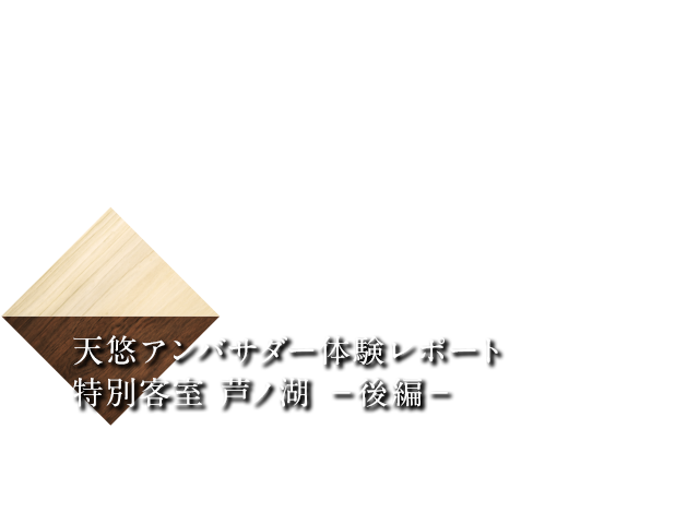 天悠アンバサダー体験レポート 特別客室 芦ノ湖 −後編−