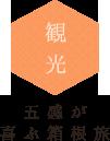 五感が喜ぶ箱根旅